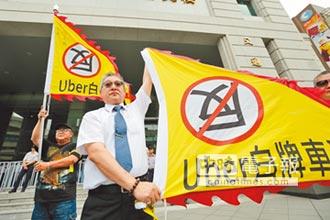抗議Uber私營載客 千輛計程車 包圍交通部