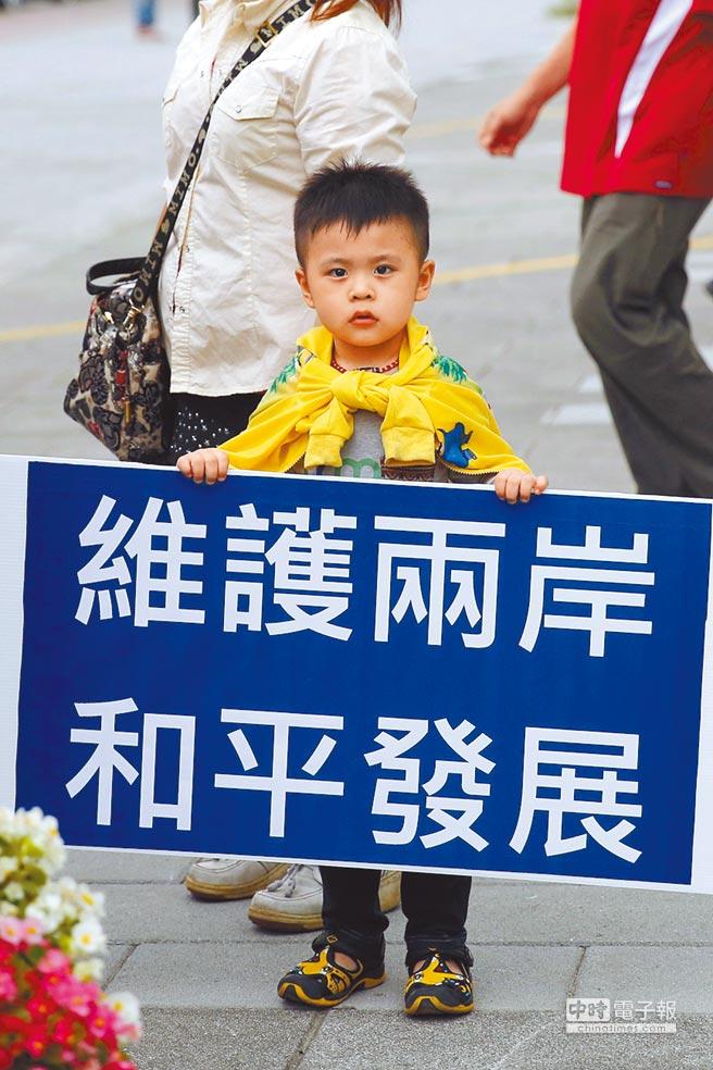 2016年5月18日,千餘名台灣民眾在民進黨中央黨部前集會,小朋友手拿「維護兩岸和平發展」標語。 (中新社)