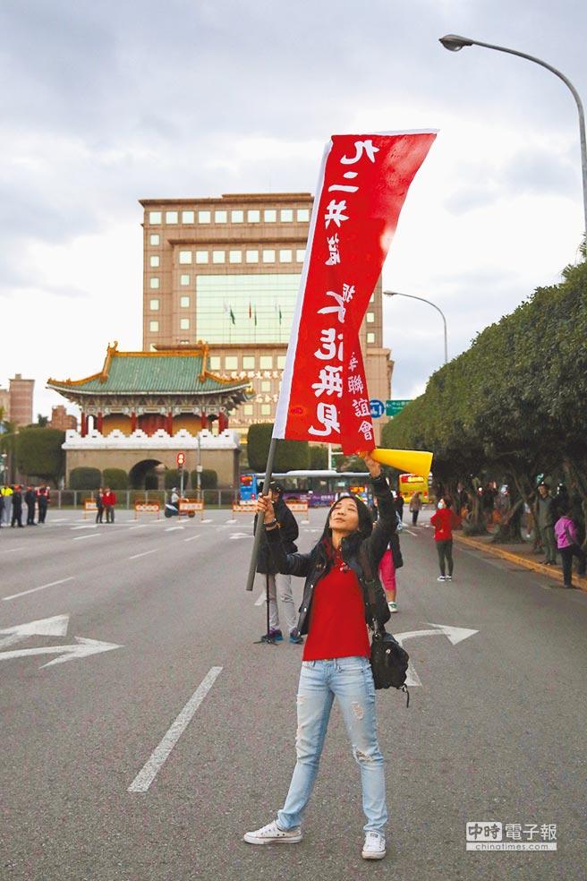 2017年元旦,台北集會活動現場呼喊「九二共識」等口號,抗議蔡政府錯誤施政導致亂象叢生。(中新社)
