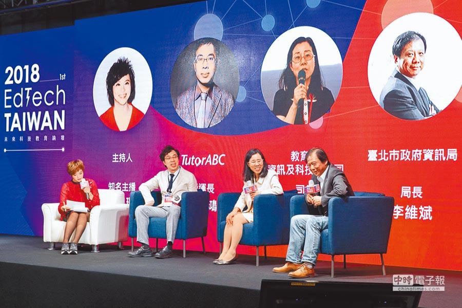 第一屆未來科技教育論壇請來主持人張珮珊(左起)、TutorABC營運長沈沛鴻、教育部資訊及科技教育司司長詹寶珠、台北市政府資訊局局長李維斌到場分享。(TutorABC提供)