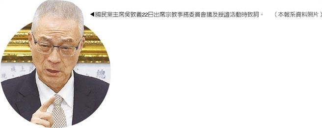 國民黨主席吳敦義22日出席宗教事務委員會議及授證活動時致詞。(本報系資料照片)