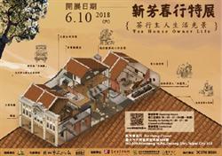 文化快遞》新芳春行特展 古往今來,觀覽茶行主人生活光景