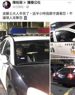巡邏中員警坐車內呼呼大睡 民批警紀渙散
