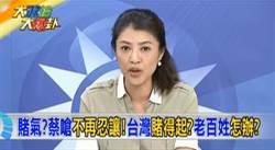 《大政治大爆卦》賭氣?蔡嗆不再忍讓!台灣賭得起?老百姓怎辦?
