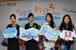 吸引泰國觀光客來台 新北市攜手長榮再出擊