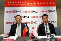 聲寶跨足日本料理 日本GANKO明年首季林口開店
