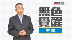 王丰:蔡政府搞學術閉關 難道是怕愛因斯坦?