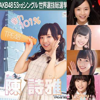 TPE48世界總選舉參戰 芒果天燈台味出擊