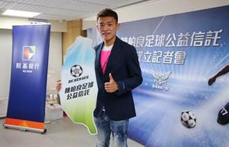陳柏良設足球公益信託 11月辦國際高中邀請賽