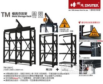 樹德工業收納產品 兼顧3大保證