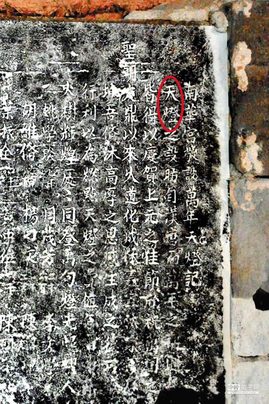 《南華宮敬設萬年天燈記》石碑拓本。