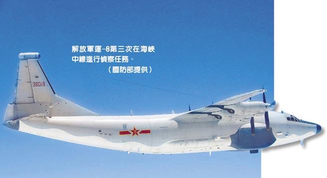 解放軍運-8第三次在海峽中線進行偵察任務。(國防部提供)