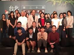 第20屆台北文學獎 青貧世代議題夯