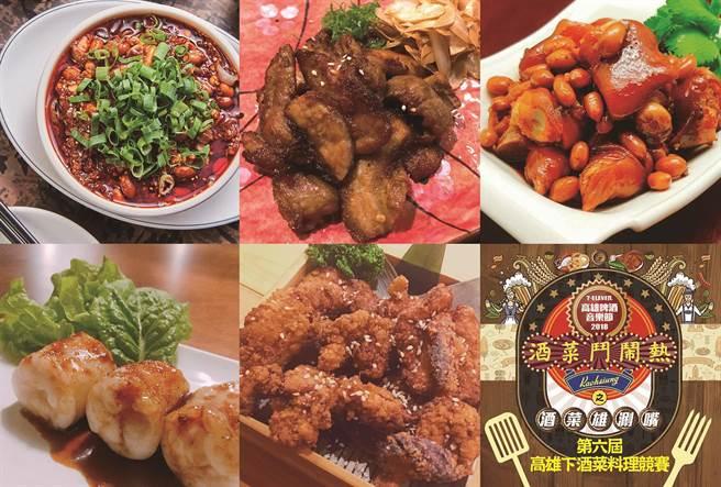 高雄「下酒菜料理競賽」首波網路票選出,10大人氣店家及20大人氣攤商出爐。(經發局提供)