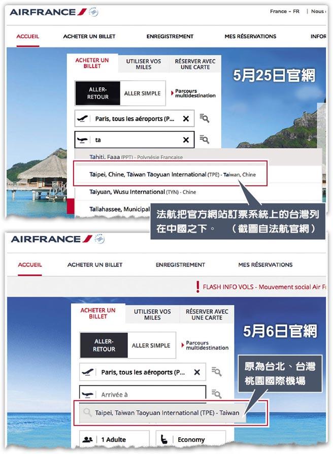 月前才跟華航合推共用班號、直飛台北巴黎的法國航空,也把官方網站訂票系統「台灣」改為「中國台灣」。