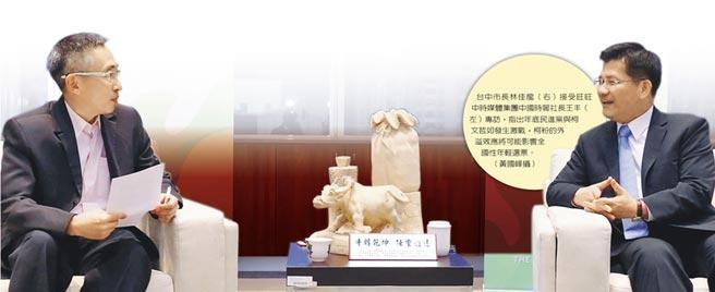 台中市長林佳龍(右)接受旺旺中時媒體集團中國時報社長王丰(左)專訪,指出年底民進黨與柯文哲如發生激戰,柯粉的外溢效應將可能影響全國性年輕選票。(黃國峰攝)