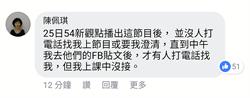 柯文哲妻陳佩琪挺夫槓上電視台 主持人陳斐娟嗆「來節目說清楚」