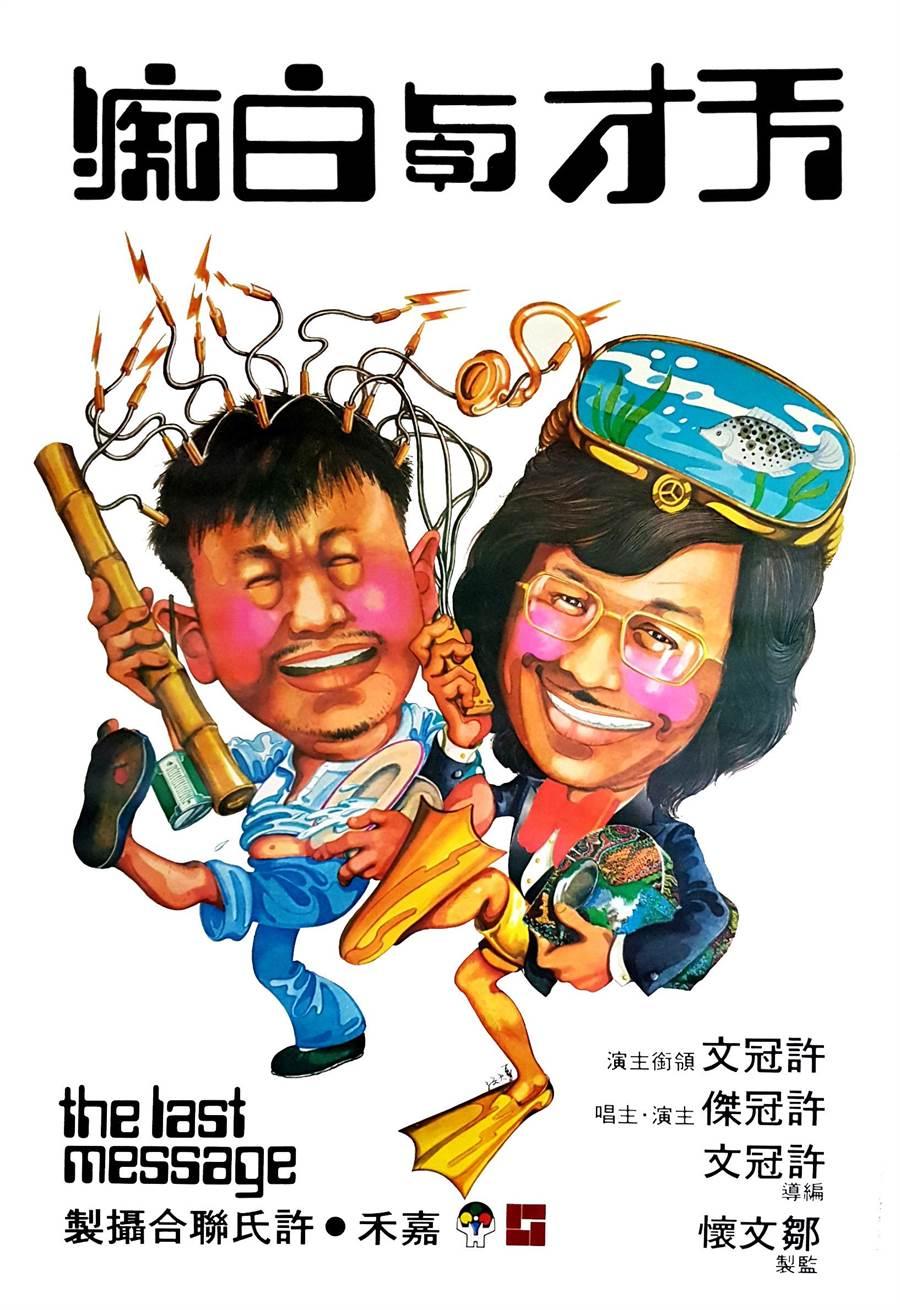 阮大勇吸收當時歐美漫畫風格,畫出許多吸睛海報。(甲上提供)