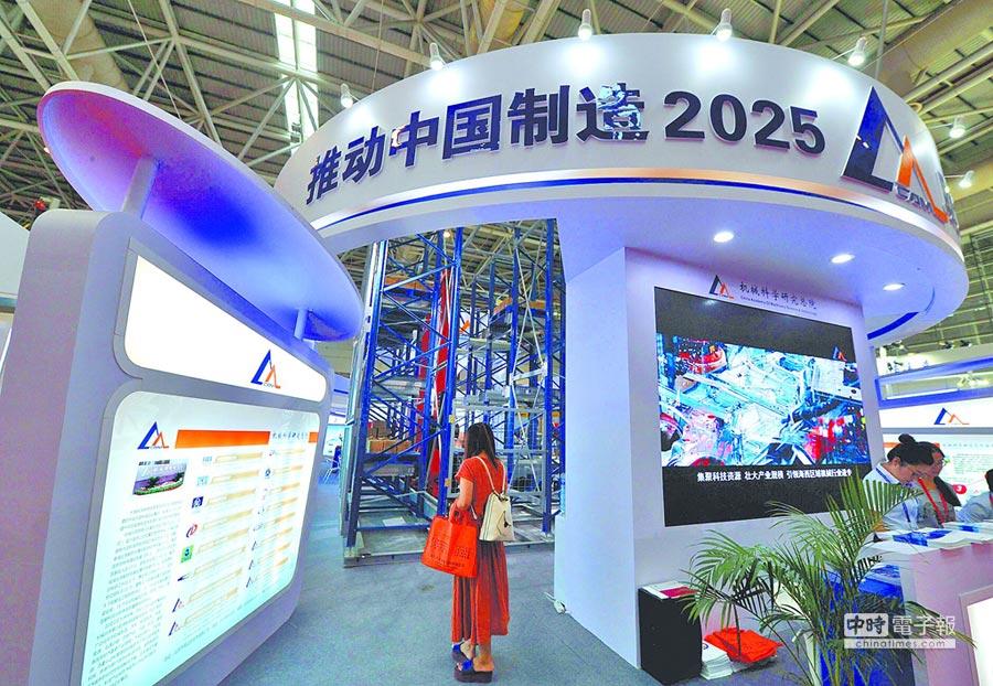 連續兩回合的中美貿易談判,「中國製造2025」都成為兩國角力焦點。圖為福州一家科研機構展示的推動中國製造2025展台。(中新社)