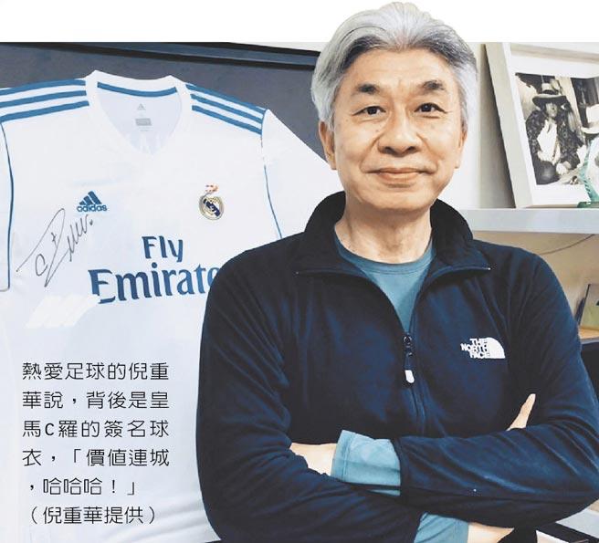 熱愛足球的倪重華說,背後是皇馬C羅的簽名球衣,「價值連城,哈哈哈!」(倪重華提供)