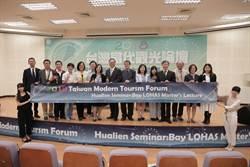 《產業》台灣當代觀光論壇,花蓮場探討產業振興