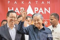 馬哈迪的政治豪賭 馬國的經濟解藥?
