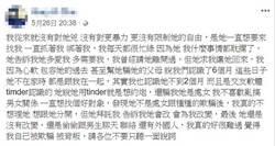 板橋分屍》朱嫌臉書驚爆:她先找我上床又劈腿  警:片面之詞待查