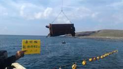 嘉明輪提前完成船骸移除 確保航道安全