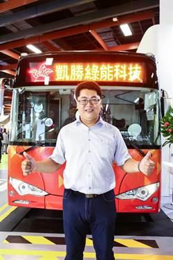 凱勝電動巴士傳捷報 再獲客運業者28輛大訂單