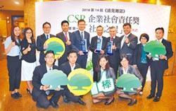 榮獲遠見雜誌CSR大調查楷模獎