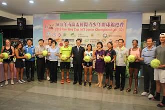 2018南瀛盃國際青少年網球錦標賽 29日開打