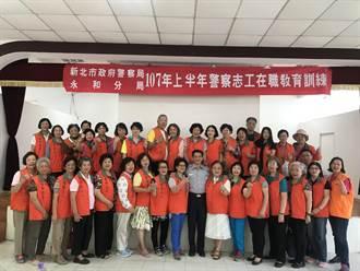 志工在職訓練 共同維護社區治安