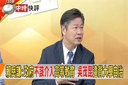 快評》賴岳謙:政府不該介入高等教育 吳茂昆違背大學自治