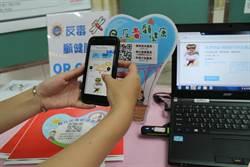 e化反毒 台南衛生局全國首創掃QR code檢測