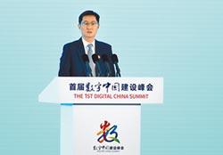 馬化騰出席數博會 闡述數位生態