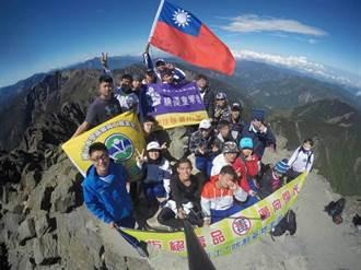 水里商工登玉山 反毒反到台灣最頂峰