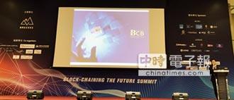 鏈接未來高峰論壇 探究區塊鏈未來趨勢