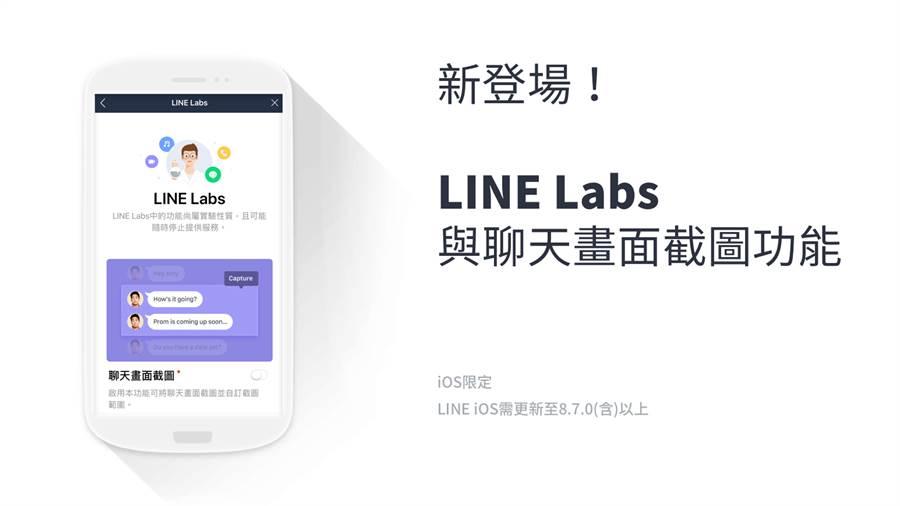 LINE iOS 8.7.0 新增 LINE Labs機制。第一波推出可限時體驗的「自訂範圍的聊天畫面截圖」功能。(圖/翻攝LINE Blog)