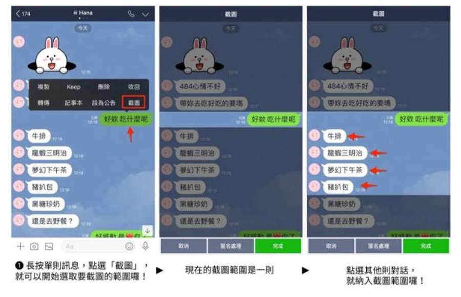 LINE iOS 8.7.0 「自訂範圍的聊天畫面截圖」功能示範。(圖/翻攝LINE Blog)