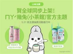 台灣創作者爭光 麻幾兔LINE主題全球上線搭配贈獎活動