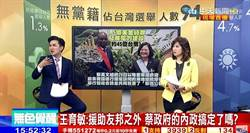 藍綠惡鬥人民無色覺醒 逾4000人支持國、民、共三黨PK愛台灣