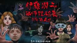 恐怖漫畫大師的鬼屋你敢來嗎?「伊藤潤二恐怖體驗展」今夏驚悚登場