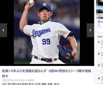 中日龍遭逆轉輸球 松坂大輔燃燒114球做白工