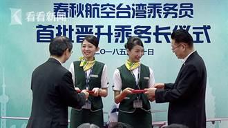 影〉3年飛滿2500小時 大陸首批台灣乘務員晉陞乘務長
