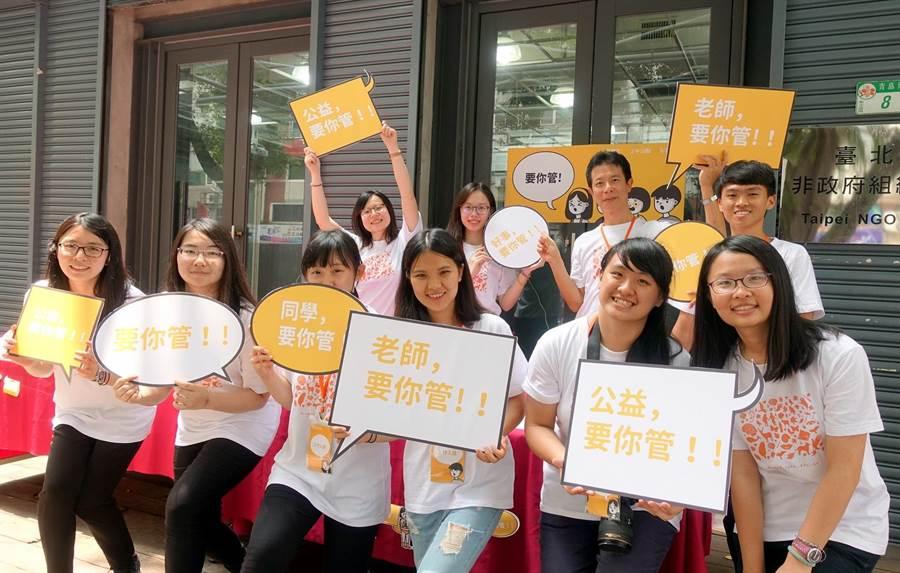 中原大學舉辦「要你管」記者會希望號召大家一同關心各界族群、讓愛心不分區域國界。(中原大學提供)