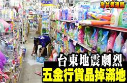 《全台最速報》台東地震劇烈 五金行貨掉滿地