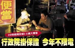 《中時晚間快報》行政院掛保證 今年不限電