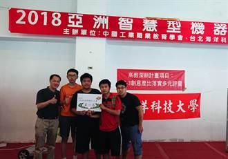 龍華科大PBL智慧機器人專班展成效 2018亞洲機器人大賽奪冠