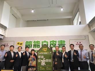 燦坤攜家電業者推節能白皮書 提供2千補助金