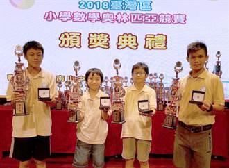 為國爭光!亞太小學數學奧賽小選手奪4金